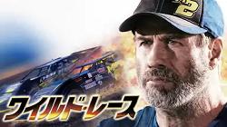 ワイルド・レース