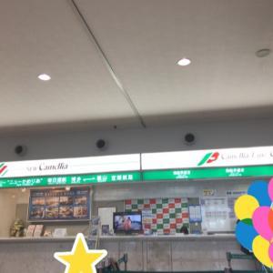 博多港から釜山へ出発〜!