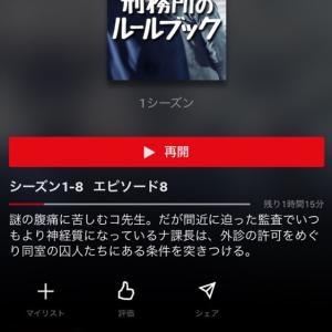 じわじわときています!Netflix韓国ドラマ♡