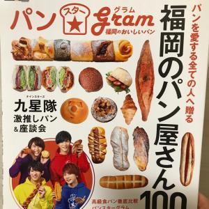美味しい♡福岡のパン屋さん100選