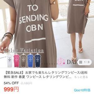 Qoo10で韓国っぽいアイテムをお買い物♫