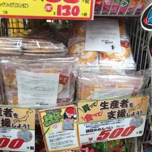 福岡の名物が激安価格で買える〜(^O^)