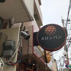 メロンパン専門店でサクサクメロンパン♡