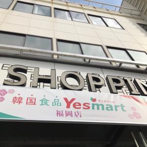 福岡で大人気だった韓国食品イエスマート♡
