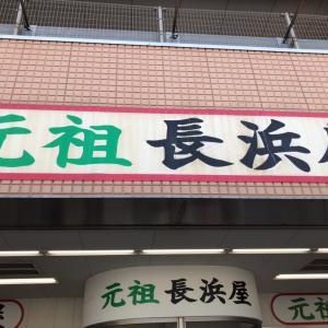 福岡でしか食べれない元祖長浜屋のラーメン♡