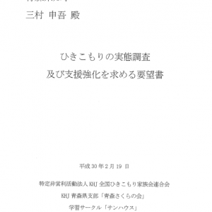 青森県知事宛の要望書/青森県知事からの回答文書(2月)