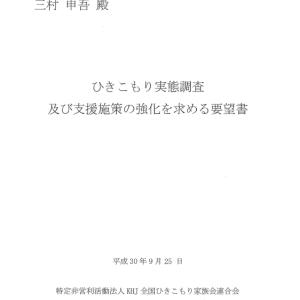 青森県知事宛の要望書(平成30年9月)/青森県健康福祉部長からの回答文書