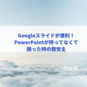 Googleスライドが便利!PowerPointが持ってなくて困った時の救世主