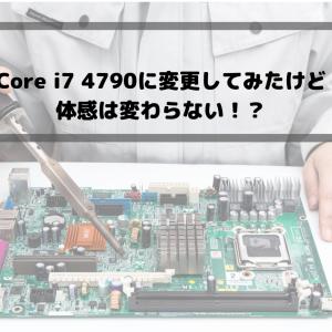 【自作PC 換装】Core i7 4790に変更してみたけど体感は変わらない!?