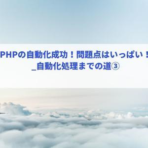 PHPの自動化成功!問題点はいっぱい!_自動化処理までの道③