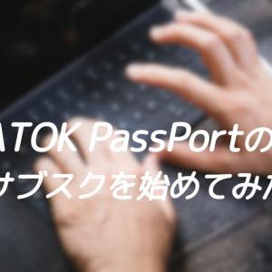 【パソコン雑記】ATOK PassPortのサブスクを始めてみた