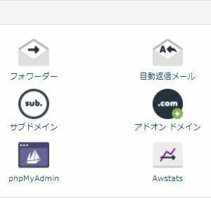 【ブログ自動投稿】レンタルサーバーのサーバー・ユーザー名・パスワードの確認方法(mixhost編)