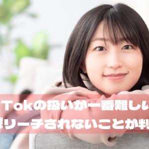 【Youtube配信】TikTokの扱いが一番難しい!ほぼリーチされないことが判明