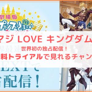 『劇場版 うたの☆プリンスさまっ♪ マジLOVEキングダム』を最速配信で独占配信です!