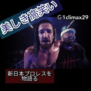 美しき高笑い  【新日本プロレス G1クライマックス29】