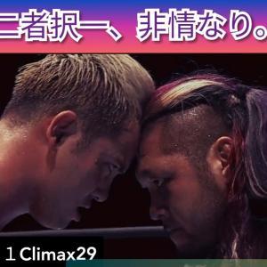 二者択一、非情なり。 【新日本プロレス G1climax29】