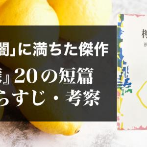 梶井基次郎『檸檬』20の短編全あらすじレビュー|死と闇に徹底的に向き合った夭逝の天才作家