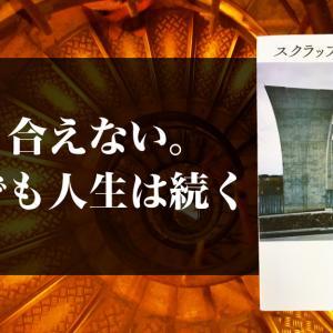 羽田圭介『スクラップ・アンド・ビルド』あらすじと解説|芥川賞受賞作。コミュニケーションの不可解さ。人間はわかりあえない。