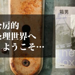 安部公房『箱男』考察ネタバレ|「箱=匿名性」に囚われた人間の欲望と罠の不条理世界を読み解く