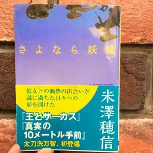 米澤穂信『さよなら妖精』感想とネタバレ|日常と非日常の謎に、異国のマーヤと挑む青春ミステリ
