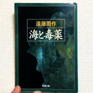 遠藤周作『海と毒薬』感想とあらすじ|日本人の「心の弱さ」と「集合での罪の意識の不在」を描く、《イヤノンフィクション》