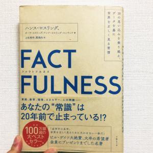 『FACTFULNESS(ファクトフルネス)』感想とまとめ|やさしい気持ちで正しく世界を見るための10の本能と習慣。愛に溢れた一冊