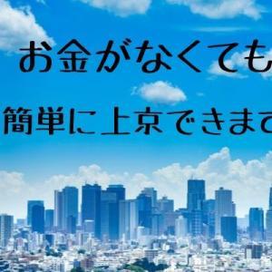 【上京したいけどお金ない】東京で家と仕事を見つけるのは非常に簡単です