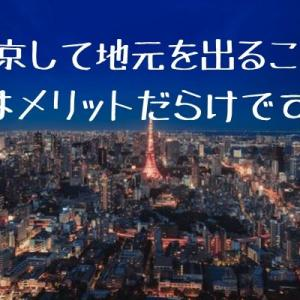 【上京するメリット】地元から出るといいことしかありません