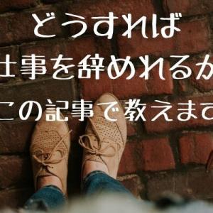 【仕事辞めたい】どうすれば人生を変えれるか教えます【後悔するまえに】