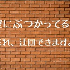 壁を壊す努力はするな。横に逃げればいい。