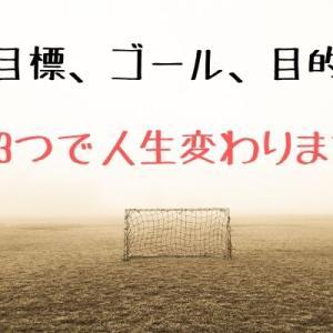 【おすすめ本】目標、ゴール、目的の違いを知れば、人生が変わる【ザ・コーチ】