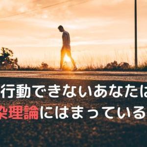 【地元から出よう】自分を変えたいなら、その場所から飛び出さないとダメ【感染理論】