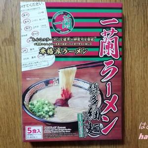 【お取り寄せ通販】お土産にもおすすめ!「一蘭ラーメン 博多細麺ストレート 一蘭特製赤い秘伝の粉付(5食入)」(インスタント)