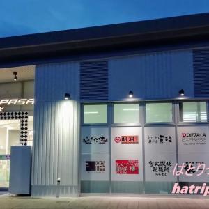 【静岡県静岡市】富士山が見えるPA「清水パーキングエリア(上り/下り)」!ミチドンキ NEOPASA清水店や伝説のすた丼など(^^)