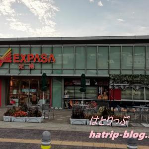 【静岡県駿東郡】富士山が見えるSA!スターバックス・足湯カフェ・風呂(あしがら湯)もある「足柄サービスエリア(下り)」