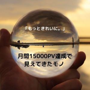 【運営報告】「もっときれいに。」月間15000PV超え達成で見えてきたモノ