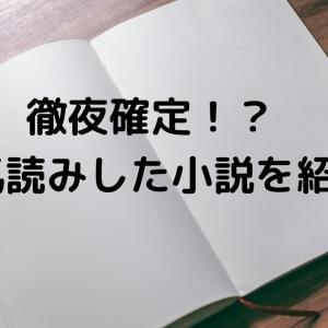 夏休みに読みたい! 夢中で一気読みした小説を紹介