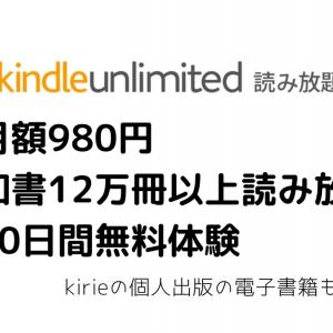 Kindle Unlimitedで電子書籍読み放題! 大学生に絶対おすすめ! メリットを紹介