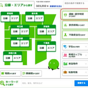 家探しはSUUMO