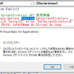 VBAでWin32APIの64bit対応自動変換プログラムを作ってみた
