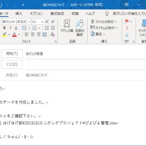 Outlookメールで受信者がローカルパスをクリックできるようにするマクロを作ってみた