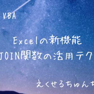 Excel2019の新機能:TEXTJOIN関数の高度な活用テクニック