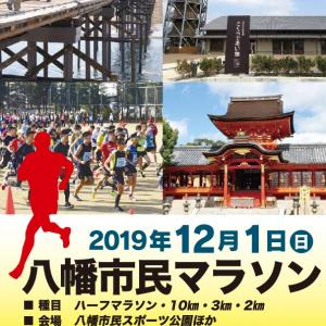 八幡市民マラソン2019口コミガイド 参加費1,500円は日本一?