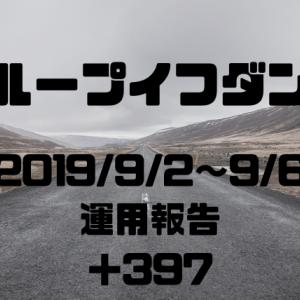2019年9月2日週のループイフダン 運用報告(自動売買)