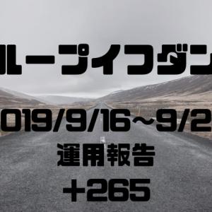2019年9月16日週のループイフダン 運用報告(自動売買)