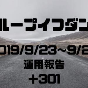 2019年9月23日週のループイフダン 運用報告(自動売買)