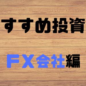 おすすめ投資先一覧 FX会社編