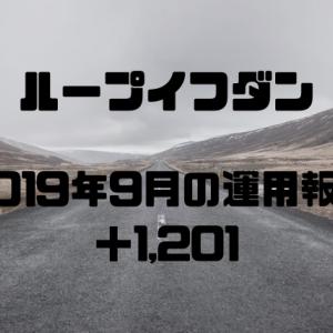 2019年9月のループイフダン 運用報告(自動売買)