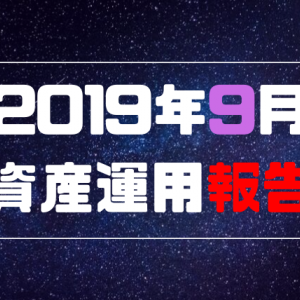 【2019年9月】資産運用(不労所得)の実績報告