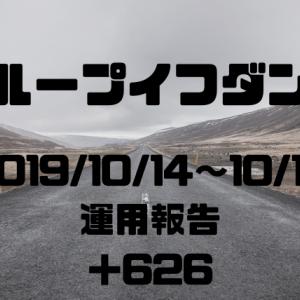 2019年10月14日週のループイフダン 運用報告(自動売買)